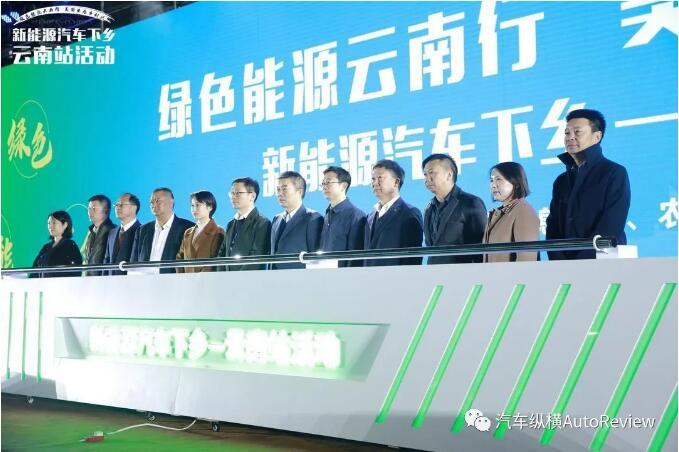 新能源汽車下鄉第5站云南昆明啟動,2020年度活動即將收官